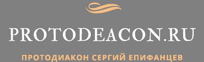 Протодиакон Сергий Епифанцев